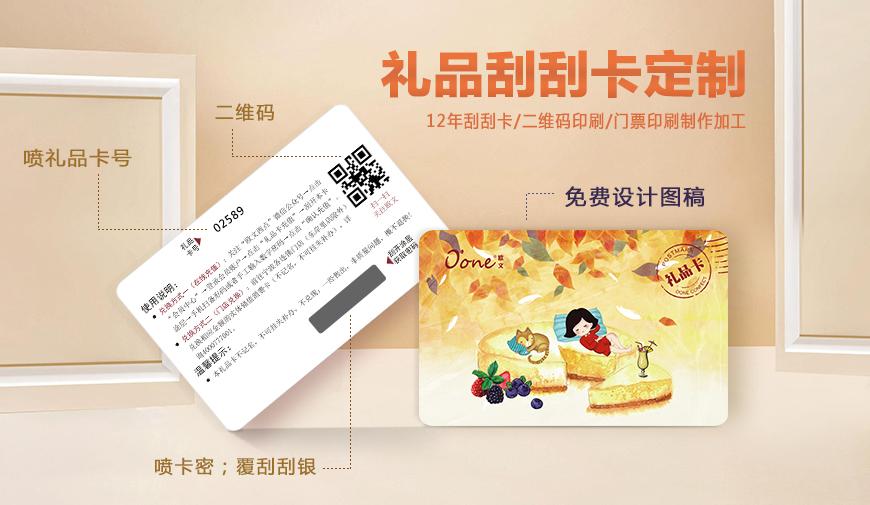 欧文礼品卡-网易央味_01.jpg
