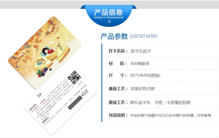 欧文礼品卡-网易央味-_02.jpg